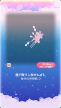 ポケコロVIPガチャ人魚姫の桜恋歌(コロニー009君が贈りし桜かんざし)