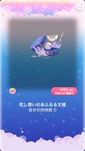 ポケコロVIPガチャ人魚姫の桜恋歌(コロニー011恋し想いのあふるる文箱)