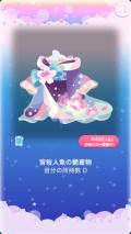 ポケコロVIPガチャ人魚姫の桜恋歌(ファッション006宵桜人魚の艶着物)