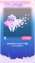 ポケコロVIPガチャ人魚姫の桜恋歌(ファッション007泡沫の花弁と消えゆく運命)