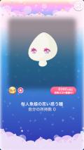 ポケコロVIPガチャ人魚姫の桜恋歌(小物001桜人魚姫の恋い惑う瞳)