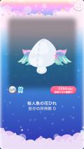 ポケコロVIPガチャ人魚姫の桜恋歌(小物004桜人魚の花ひれ)