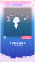 ポケコロVIPガチャ人魚姫の桜恋歌(小物006泡と遊ぶはなおとと)