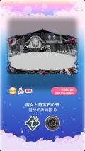 ポケコロVIPガチャ魔女と苺宝石(インテリア001魔女と苺宝石の壁)
