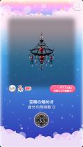 ポケコロVIPガチャ魔女と苺宝石(インテリア003宝喰の煌めき)