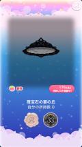 ポケコロVIPガチャ魔女と苺宝石(コロニー005苺宝石の宴の丘)