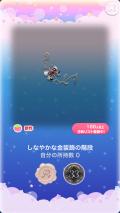 ポケコロVIPガチャ魔女と苺宝石(コロニー007しなやかな金装飾の階段)