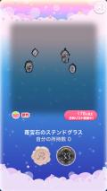 ポケコロVIPガチャ魔女と苺宝石(コロニー009苺宝石のステンドグラス)