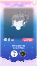 ポケコロVIPガチャ魔女と苺宝石(ファッション002無彩な緩結い髪)