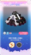 ポケコロVIPガチャ魔女と苺宝石(ファッション003色吸う物憂いの魔女)