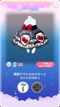ポケコロVIPガチャ魔女と苺宝石(ファッション004苺柄クラシカルスカート)