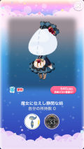 ポケコロVIPガチャ魔女と苺宝石(ファッション007魔女に仕えし静閑な姉)