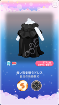 ポケコロVIPガチャ魔女と苺宝石(ファッション008長い夜を想うドレス)