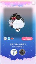 ポケコロVIPガチャ魔女と苺宝石(小物003色吸う魔女の髪飾り)