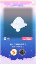 ポケコロVIPガチャ魔女と苺宝石(小物008揺らぐ宝飾の耳飾り)