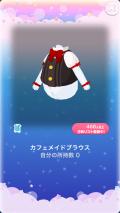 ポケコロVIP復刻ガチャあったかカフェ(001【ファッション】カフェメイドブラウス)