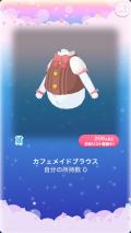 ポケコロVIP復刻ガチャあったかカフェ(002【ファッション】カフェメイドブラウス)