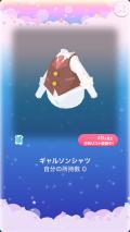 ポケコロVIP復刻ガチャあったかカフェ(004【ファッション】ギャルソンシャツ)