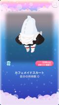 ポケコロVIP復刻ガチャあったかカフェ(005【ファッション】カフェメイドスカート)