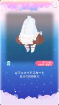 ポケコロVIP復刻ガチャあったかカフェ(006【ファッション】カフェメイドスカート)