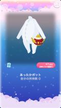 ポケコロVIP復刻ガチャあったかカフェ(013【小物】あったかポット)