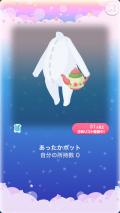 ポケコロVIP復刻ガチャあったかカフェ(014【小物】あったかポット)