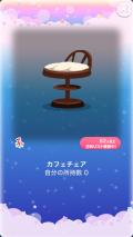 ポケコロVIP復刻ガチャあったかカフェ(023【インテリア】カフェチェア)