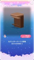 ポケコロVIP復刻ガチャあったかカフェ(029【インテリア】カウンターパーツ四角)