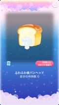 ポケコロVIP復刻ガチャ焼きたてベーカリー(001【小物】ふわふわ食パンヘッド)
