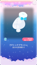 ポケコロVIP復刻ガチャ焼きたてベーカリー(018【小物】プチトックブランシェ)