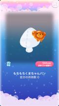 ポケコロVIP復刻ガチャ焼きたてベーカリー(021【小物】もちもちくまちゃんパン)
