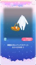 ポケコロVIP復刻ガチャ焼きたてベーカリー(025【小物】素敵な匂いパンバスケット)