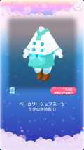ポケコロVIP復刻ガチャ焼きたてベーカリー(028【ファッション】ベーカリーシェフスーツ)