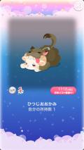 ポケコロきまぐれ商店(【インテリア】ひつじおおかみ)