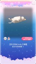 ポケコロきまぐれ商店(【インテリア】ゴロゴロにゃんこ布団)