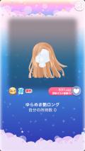 ポケコロきまぐれ商店(【ファッション】ゆらめき艶ロング)