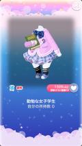 ポケコロきまぐれ商店(【ファッション】勤勉な女子学生)