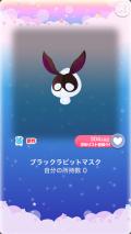 ポケコロきまぐれ商店(【小物】ブラックラビットマスク)