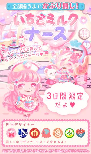 ポケコロガチャいちごミルクナース(お知らせ)