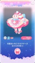 ポケコロガチャいちごミルクナース(008【ファッション】元気ないちごミルクナース)