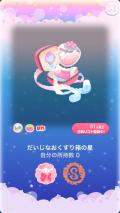 ポケコロガチャいちごミルクナース(009【コロニー】だいじなおくすり箱の星)