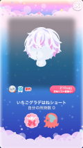 ポケコロガチャいちごミルクナース(013【ファッション】いちごグラデはねショート)
