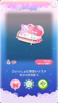ポケコロガチャいちごミルクナース(020【インテリア】ごいっしょに待合いソファ)