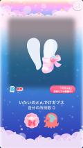 ポケコロガチャいちごミルクナース(023【小物】いたいのとんでけギプス)