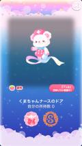 ポケコロガチャいちごミルクナース(024【コロニー】くまちゃんナースのドア)