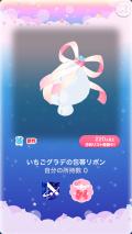 ポケコロガチャいちごミルクナース(028【小物】いちごグラデの包帯リボン)