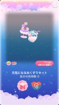 ポケコロガチャいちごミルクナース(029【コロニー】元気になるおくすりセット)