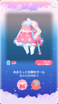 ポケコロガチャいちごミルクナース(032【ファッション】あまえっこ松葉杖ガール)