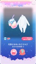 ポケコロガチャいちごミルクナース(038【小物】元気になるいちごミルク)
