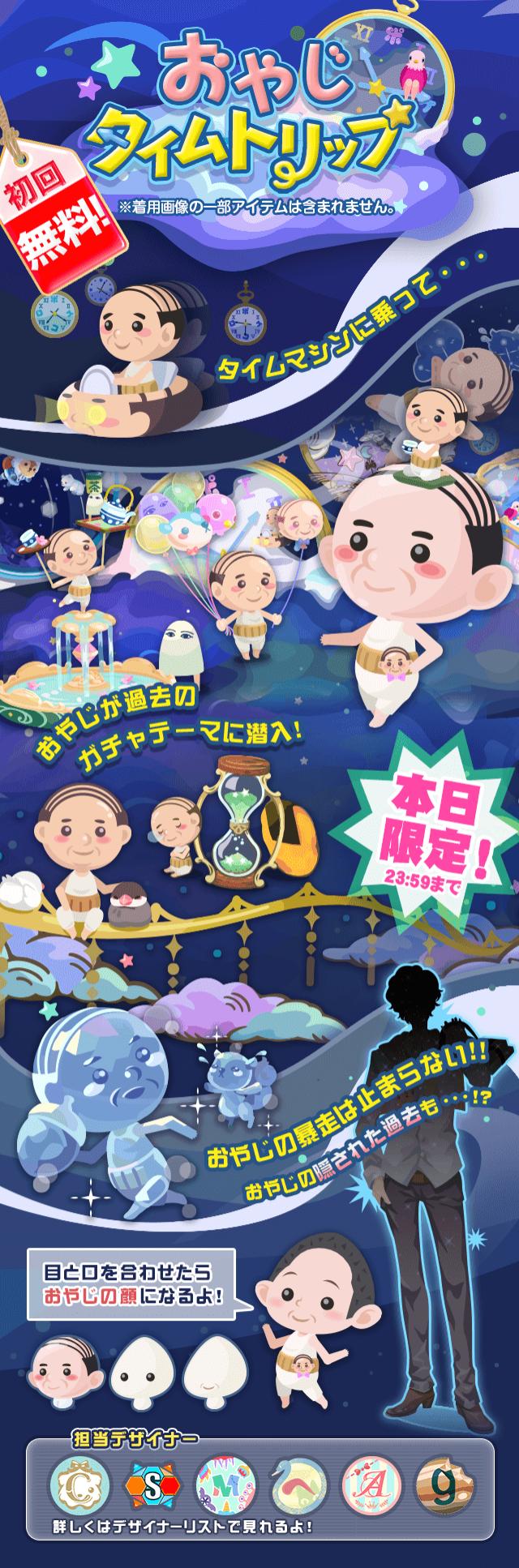 ポケコロガチャ図鑑【おやじタイ...